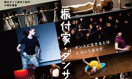 Eight Month Residency Program To Learn Dance And Choreography
