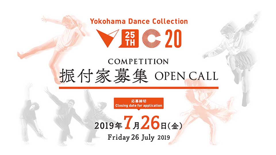Open Call For Competition Of Yokohama Dance Collection 2020