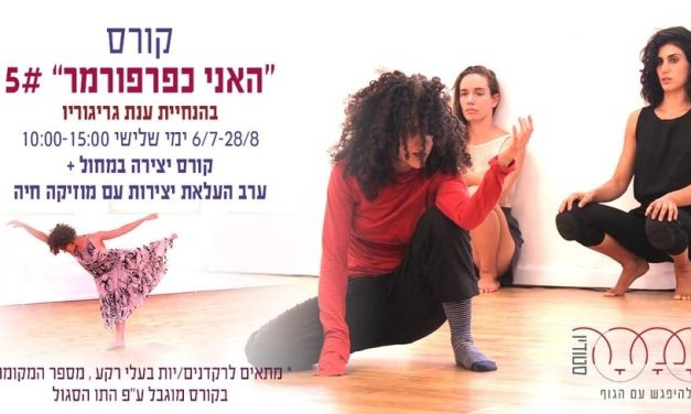 Dance And Physical Theater Workshop with Anat Grigorio Studio Presentation